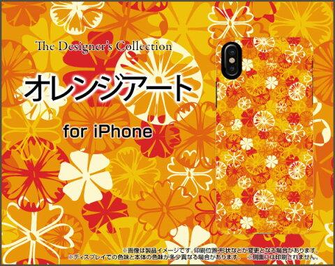 iPhone XRアイフォン テンアールdocomo au SoftBankApple アップル あっぷるオリジナル デザインスマホ カバー ケース ハード TPU ソフト ケースオレンジアート