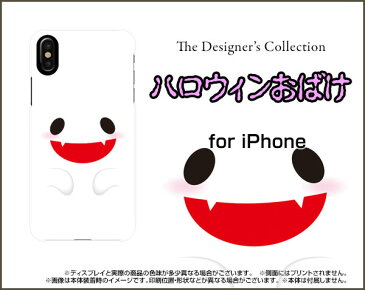 iPhone XSアイフォン テンエスdocomo au SoftBankApple アップル あっぷるオリジナル デザインスマホ カバー ケース ハード TPU ソフト ケースハロウィンおばけ