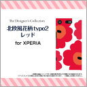 XPERIA XZ1 Compact [SO-02K]エクスペリア エックスゼットワン コンパクトdocomoオリジナル デ……