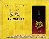 XPERIA XZ2 [SO-03K SOV37 702SO]エクスペリア エックスゼットツーdocomo au SoftBankオリジナル デザインスマホ カバー ケース ハード TPU ソフト ケース家紋(其の肆)伊達政宗