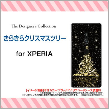 XPERIA XZ2 [SO-03K SOV37 702SO]エクスペリア エックスゼットツーdocomo au SoftBankオリジナル デザインスマホ カバー ケース ハード TPU ソフト ケースきらきらクリスマスツリー