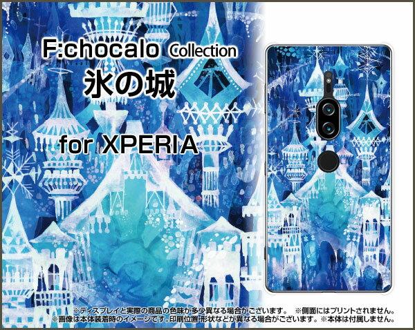 XPERIA XZ2 Premium [SO-04K SOV38]エクスペリア エックスゼットツー プレミアムdocomo auオリジナル デザインスマホ カバー ケース ハード TPU ソフト ケース氷の城