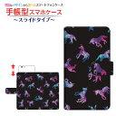 iPhone 11 Pro Maxアイフォン イレブン プロ マックスdocomo au SoftBank手帳型 スライドタイ……