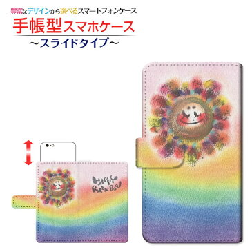 XPERIA 8 [SOV42]エクスペリア エイトau Y!mobile手帳型 スライドタイプ スマホカバー ダイアリー型 ブック型happy RAINBOW