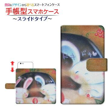 URBANO V04 [KYV45]アルバーノ ブイゼロヨンau手帳型 スライドタイプ スマホカバー ダイアリー型 ブック型うさぎのカップル