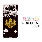 XPERIA 8 [SOV42]エクスペリア エイトau UQ mobile Y!mobileオリジナル デザインスマホ カバー ケース ハード TPU ソフト ケース家紋豊臣秀吉