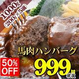 楽天スーパーセール 折戸の新鮮馬肉 「馬肉ハンバーグ計1kgセット 200g×5P (約5人前)/低カロリー/糖質制限ダイエット/ケトン体ダイエット/