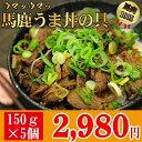 【送料無料】折戸の馬肉 「馬鹿うま丼の具 計750g 150g×5食分...