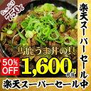 【あす楽対応】送料無料 折戸の馬肉 「馬鹿うま丼の具 計750g 15...