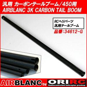 即納!送料無料ORIRC自社開発エアブランクAIRBLANC汎用カーボンテールブーム450用AIRBLANC3KCARBONTAILBOOM(34612-G) ラジコンヘリ関連商品ORIRCオリジナルAIRBLANC