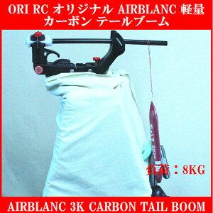 即納!送料無料ORIRC自社開発エアブランクAIRBLANC汎用カーボンテールブーム500用AIRBLANC3KCARBONTAILBOOM(46016-G)|部品修理ラジコンヘリコプターパーツヘリ関連商品オリジナル