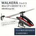 ラジコン ヘリコプター WALKERA ワルケラ Mini CP + DEVO7 セット RTF (HM-Minicp) ORI RC 【プロポ電波法国内認証済/日本語説明書付】 200g未満 |ラジコン ヘリコプター walkera 本体セット ラジコン ヘリコプター