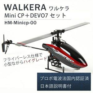 ラジコンヘリコプターWALKERAワルケラMiniCP+DEVO7セットRTF(HM-Minicp)ORIRC【プロポ電波法国内認証済/日本語説明書付】200g未満|ラジコンヘリコプターwalkera本体セットラジコンヘリコプター