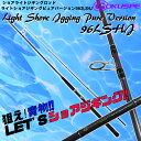ライトショアジギングロッド LIGHT SHORE JIGGING PURE VARSION 96LSHJ (90320)|釣具 ロッド 竿 スピニング イナダ ハマチ ワラサ メジロ ブリ サバ ショアスロ— サゴシ サワラ シイラ ショアジギング ロッド 青物 ロックショア ロックフィッシュ ヒラメ サーフ