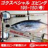 電動エビング専用ロッドGokuSpecialEBING(ゴクスペシャルエビング)195-150(90074)|船竿釣竿電動リール専用ロッドマグロキハダメジキメジカツオカンパチ電動エビングコマセ相模湾