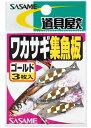 【Cpost】ササメ ワカサギ集魚板 P-210 (hd-p...