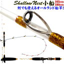 Shallow Next(シャローネクスト)小船 165-1...