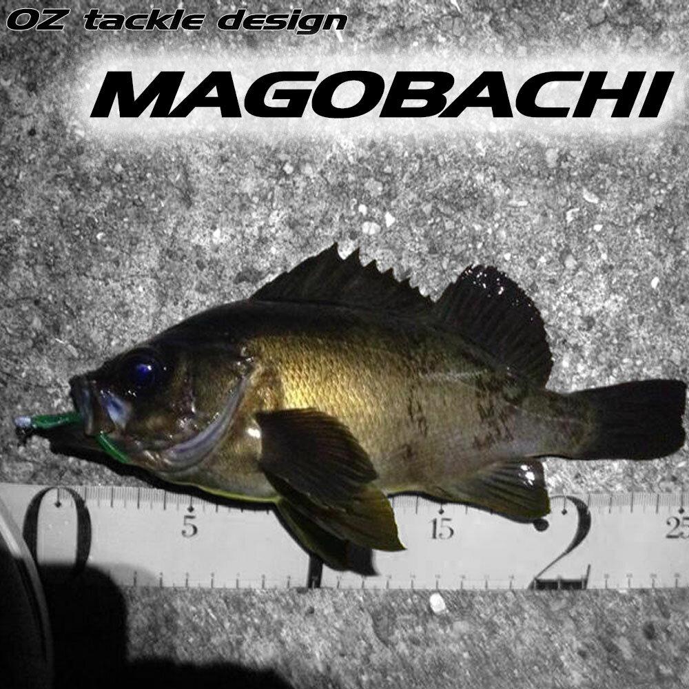【Cpost】OZタックルマゴバチ(oz-mago) メバリングアジングメバルガシラカサゴタケノコメバルベッコウゾイムラソイアジライトゲーム1.7釣具釣りロックフィッシュ
