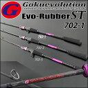 タイラバロッド GokuEvolution Evo-Rubber ST (ゴクエボリューション エボラバー ソリッドティップ) 702-1 (90310) LureWt:30g〜80g (Max:120g)