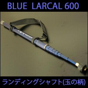 小継玉の柄 BLUE LARCAL 600 (...