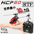 【技適・電波法認証済】 世界最小3Dヘリ HISKY ハイスカイ HCP60 + H-6 セット 2.4Ghz 6CH (hisky-hcp60rtf) 3軸6軸簡単に切換可能 200g未満|ORI RC ラジコン ヘリコプター 関連商品 HiSKY ハイスカイ 本体セット ドローン クワッド 6CH 3D