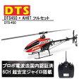 DTS 450 + AH6T プロポ セット RTF (dts-450) フライバーレス 6CH GWY ジャイロ ブラシレスモーター ORI RC ホバリング調整済み|ラジコン ヘリコプター DTS