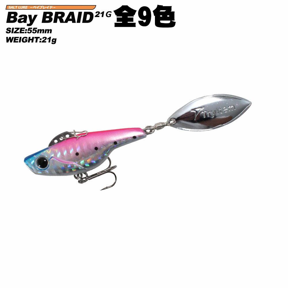 【Cpost】スピンテールジグベイブレードbaybraid21g(basic-bay21)|シーバスブレードデイゲームスズキ鱸コアマンパワーブレードアピアフィッシング釣り沖