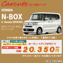N-BOX【Carcute 女子乗りパック】ホンダ N-BOX 2WD 5ドア G Honda SENSING 4人 660cc ガソリン DCVT【...