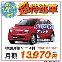 アルト 【期間限定!超特選車】スズキ アルト 2WD 5ドア...