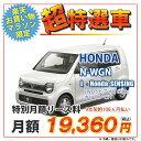 N-WGN 【期間限定!超特選車】ホンダ N-WGN 2WD 5ドア L・Honda SENSING 4人 660cc ガソリン CVT【新車...