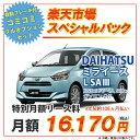 ミライース【楽天市場スペシャルパック】ダイハツ ミライース 2WD 5ドア L SAIII 4人 660cc ガソリン D...