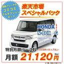 N-BOX【楽天市場スペシャルパック】ホンダ N-BOX 2WD 5ドア G 4人 660cc ガソリン DCVT【新車カーリー...