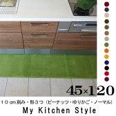 キッチンマット 120 45×120 My Kitchen Style 北欧 キッチンマット モダン キッチン マット ロング キッチン ラグ 洗える シンプル おしゃれキッチンマット マイキッチンスタイル イージーオーダー ギフト 新築祝 内祝 出産祝