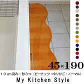 キッチンマット 190 45×190 My Kitchen Style 北欧 キッチンマット モダン キッチン マット ロング キッチン ラグ 洗える シンプル おしゃれキッチンマット マイキッチンスタイル イージーオーダー ギフト 新築祝 内祝 出産祝