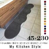 キッチンマット 230 45×230 My Kitchen Style 北欧 キッチンマット モダン キッチン マット ロング キッチン ラグ 洗える シンプル おしゃれキッチンマット マイキッチンスタイル イージーオーダー ギフト 新築祝 内祝 出産祝