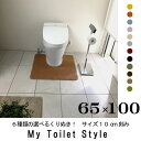 トイレマット 100 65cm×100cm My Toilet Style くりぬき 形が選べる 北欧 モダン ラグ 洗える シンプル おしゃれ マイトイレットスタイル イージーオーダー ギフト 新築 祝 内祝 リフォーム リノベーション 新築