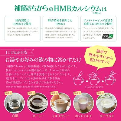 【HMBカルシウム1.5g配合】補筋のちから