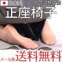 日本製正座椅子ブラック高さ調整可能冠婚葬祭ブラックフォーマル葬式法事葬儀法要通夜