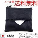 【メール便送料無料】ポケットティッシュケース一体ポーチ 日本製ポケットティッシュカバー グログラン おしゃれ数珠袋