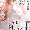 サテンロンググローブ日本製約50cmブライダルウェディング【レビューでメール便送料無料】
