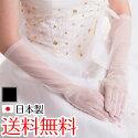オーガンジーミディアムグローブ日本製約40cmブライダルウェディング【レビューでメール便送料無料】
