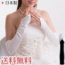 日本製サテン指ぬき手甲ミディアムグローブ 40cm 結婚式 2次...