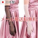 オーガンジーロンググローブ日本製約50cmブライダルウェディング【レビューでメール便送料無料】