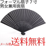 フォーマルシルク黒扇子 7寸袋付喪扇 男女兼用 男性用 女性用 ブラックフォーマル 正絹