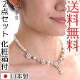ネックレスイヤリングセット 1513 化粧箱付 日本製ブライダルアクセサリー 結婚式 花嫁 ウェディング パーティー スワロフスキー 本貝パール