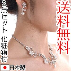 ネックレスイヤリングセット1721フローラル化粧箱付日本製ブライダルアクセサリー結婚式花嫁ウェディングパーティースワロフスキー