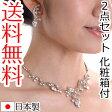 ネックレスイヤリングセット 1897ムーン 化粧箱付 日本製ブライダルアクセサリー 結婚式 花嫁 ウェディング パーティー スワロフスキー