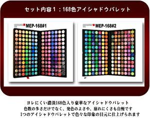 【送料無料】プロ仕様168色アイシャドウパレット、66色リップ,28色チーク,20色コンシーラー,収納ケース付き20本ブラシセット,立ちミラーMEP-168set02