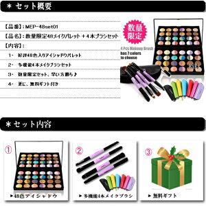 プロ用アイシャドウパレット、ダイヤモンドカラーパレット48色MEP-048G(アイシャドウ)【あす楽対応】
