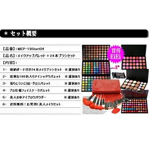 買得くセット180色アイシャドウパレット12本ブラシセットギフト付福袋MEP-180set02[RCP]